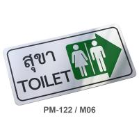 PP Foam Thai-English Plastic Signs Toilet 10x20cm. PM-122/M06 Silver
