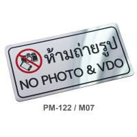 PP Foam Thai-English Plastic Signs No Photo & VDO 10x20cm. PM-122/M07 Silver