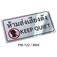 PP Foam Thai-English Plastic Signs Keep Quiet 10x20cm. PM-122/M09 Silver