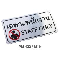 PP Foam Thai-English Plastic Signs Staff Only 10x20cm. PM-122/M10 Silver