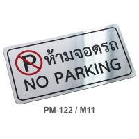 PP Foam Thai-English Plastic Signs No Parking 10x20cm. PM-122/M11 Silver
