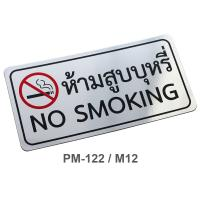 PP Foam Thai-English Plastic Signs No Smoking 10x20cm. PM-122/M12 Silver