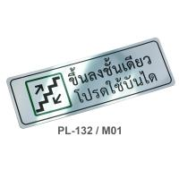 PP Foam Thai Plastic Signs One Floor Use Stairs 10x30cm. PL-132/M01 Silver