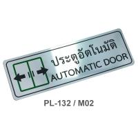 PP Foam Thai-English Plastic Signs Automatic Door 10x30cm. PL-132/M02 Silver