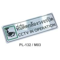 PP Foam Thai-English Plastic Signs CCTV In Operation 10x30cm. PL-132/M03 Silver