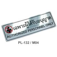 PP Foam Thai-English Plastic Signs Authorized Personnel Only 10x30cm. #PL-132/M04 Silver