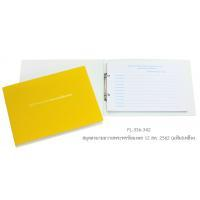 Best Wishes Guest Book Signing for Her Majesty Queen Sirikit the Queen Mother Yellow plastic cover