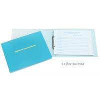 Best Wishes Guest Book Signing for Her Majesty Queen Sirikit the Queen Mother Light Blue plastic cover