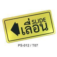 PP Foam Thai-English Plastic Signs Slide 1.5x3 inch. PS-012/T07 Gold