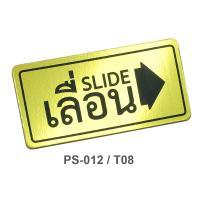 PP Foam Thai-English Plastic Signs Slide 1.5x3 inch. PS-012/T08 Gold