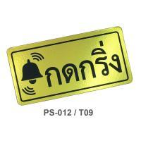 PP Foam Thai Plastic Signs Bell Pusher 1.5x3 inch. PS-012/T09 Gold