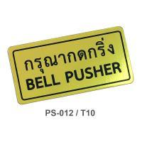 PP Foam Thai-English Plastic Signs Bell Pusher 1.5x3 inch. PS-012/T10 Gold