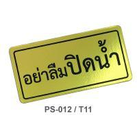 PP Foam Thai Plastic Signs Turn Off the Taps 1.5x3 inch. PS-012/T11 Gold