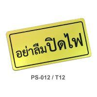 PP Foam Thai Plastic Signs Turn Off Power 1.5x3 inch. PS-012/T12 Gold