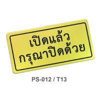 PP Foam Thai Plastic Signs Keep  Door Closed 1.5x3 inch. PS-012/T13 Gold
