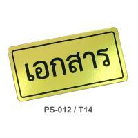 PP Foam Thai Plastic Signs Documents 1.5x3 inch. PS-012/T14 Gold
