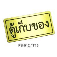 PP Foam Thai Plastic Signs Cabinet 1.5x3 inch. PS-012/T15 Gold