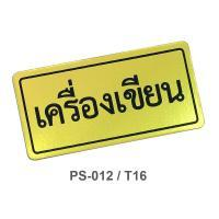 PP Foam Thai Plastic Signs Stationery 1.5x3 inch. PS-012/T16 Gold