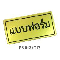 PP Foam Thai Plastic Signs Preprinted Form 1.5x3 inch. PS-012/T17 Gold