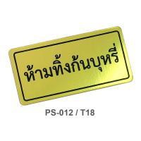 PP Foam Thai Plastic Signs Don't Drop Cigarette butts 1.5x3 inch. PS-012/T18 Gold