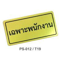 PP Foam Thai Plastic Signs Staff Only 1.5x3 inch. PS-012/T19 Gold
