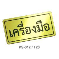 PP Foam Thai Plastic Signs Tools 1.5x3 inch. PS-012/T20 Gold
