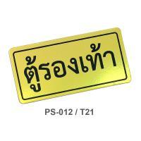 PP Foam Thai Plastic Signs Shoe Cabinet 1.5x3 inch. PS-012/T21 Gold