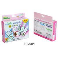 Animal Group Flash Cards Domino Game ET-581