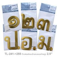 Thai Alphabets and Numerals 2.5 inches Gold color TL-241-255