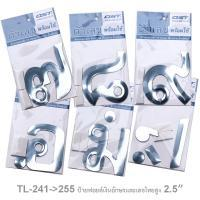 Thai Alphabets and Numerals 2.5 inches Silver color TL-241-255