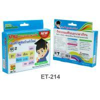 Thai Vocabulary Flash Cards ET-214