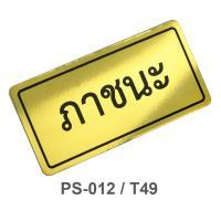 PP Foam Thai Plastic Signs Utensils 1.5x3 inch. PS-012/T49 Gold