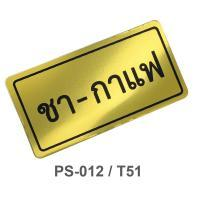 PP Foam Thai Plastic Signs Tea Coffee 1.5x3 inch. PS-012/T51 Gold
