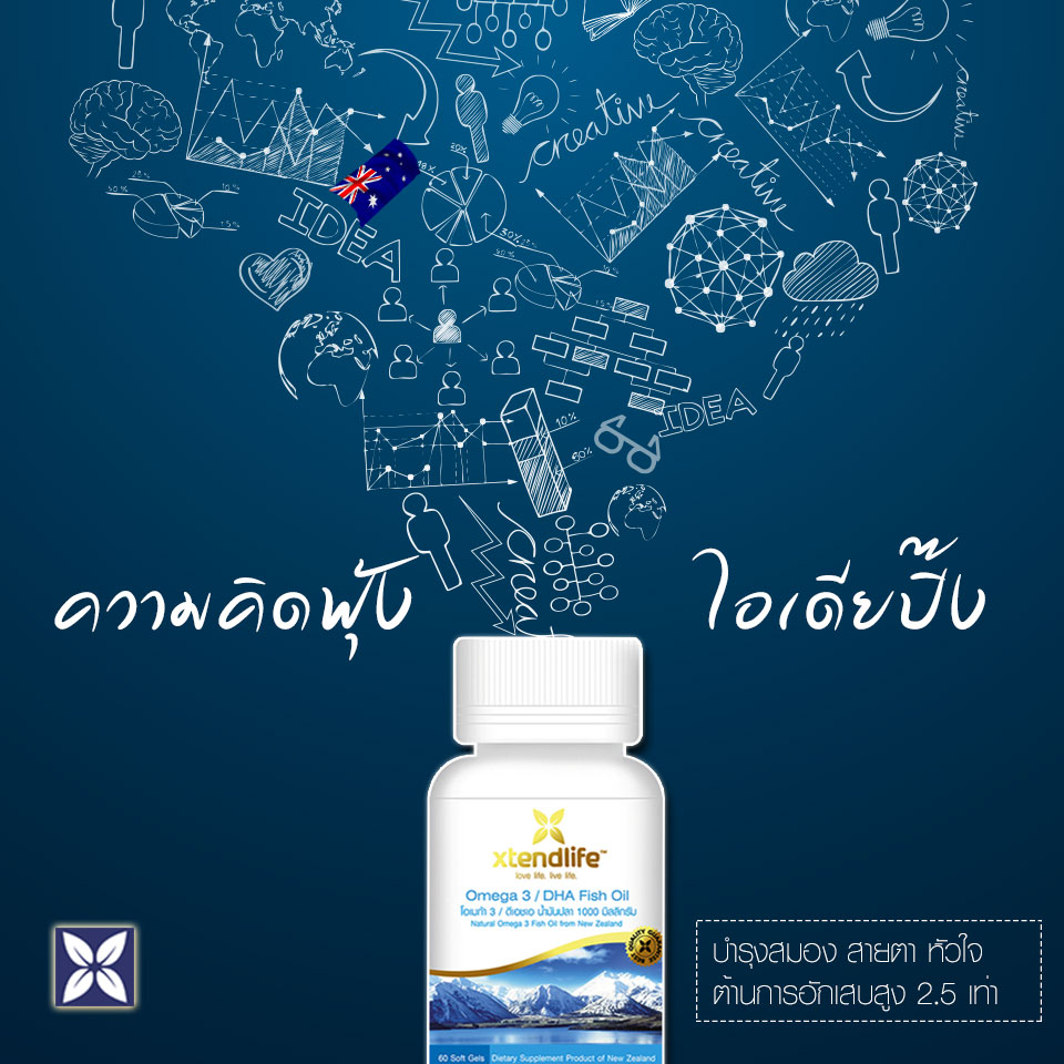 Omega 3/DHA Fish Oil  Support your heart  Fuel your brain to maintain brain health and function  Support healthy cholesterol levels  Maintain joint health  Support healthy blood pressure  Lift your mood  Support healthy blood sugar levels  boost your enegy  xtendlife  xtendlifethailand