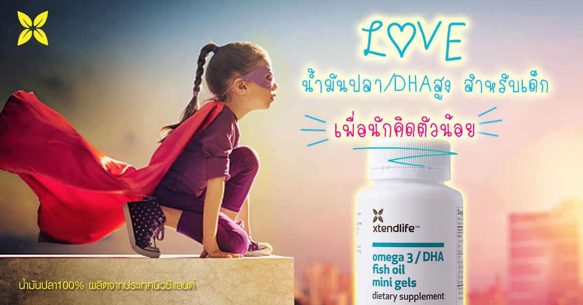 fish oil for kid  omega3  Fish oil support children's healthy growth   fish oil development your child  child's Omega 3 fatty acids  Support learning  memory  brain development  brain health  support healthy  eye function  xtendlife  xtendlifethailand