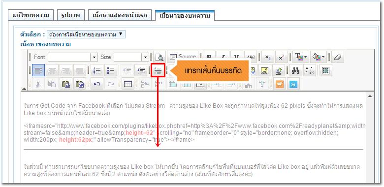 วิธีการใช้งานเครื่องมือ Text Editor (FCKeditor)