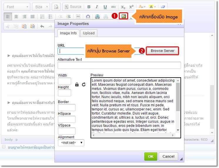 วิธีการใช้งานเครื่องมือ Text Editor (CKeditor)