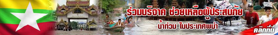ร่วมส่งความช่วยเหลือไปยังผู้ประสบอุทกภัย ประเทศพม่า