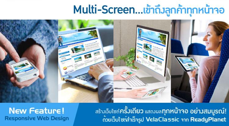 เปิดตัว ระบบ Responsive web design ในระบบเว็บไซต์สำเร็จรูป VelaClassic จาก ReadyPlanet