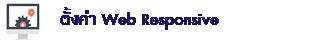 ตั้งค่า VelaClassic Responsive Web Design