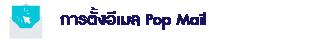 การตั้งอีเมล Pop Mail