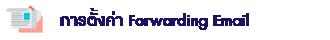การตั้งค่า Forwarding Email