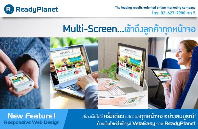 Multi-Screen เข้าถึงลูกค้าทุกหน้าจอ ด้วยเทคโนโลยี Responsive Web Design
