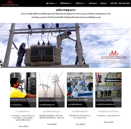 www.decxomainpower.comรับเหมางานไฟฟ้า,ไฟฟ้าโรงงาน