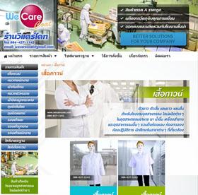 www.wecarecoat.com สินค้าสำหรับโรงงานอุตสาหกรรม ไลน์ผลิตต่าง ๆ