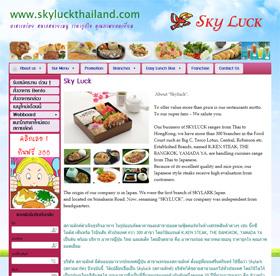 www.skyluckthailand.com เมนูอาหารญี่ปุ่น ไทย จากสกายลักค์