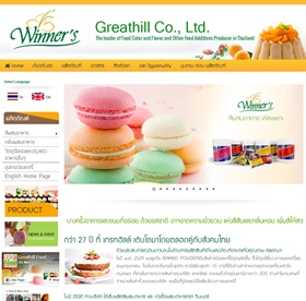 www.greathill.co.th เกรทฮิลล์ ผู้นำด้านการผลิตสีและกลิ่นผสมอาหาร