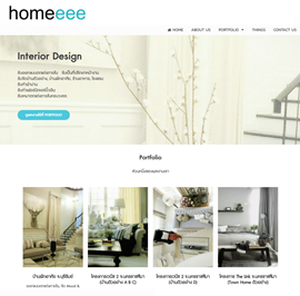 www.homeeee.com บริการออกแบบตกแต่งภายใน