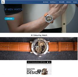 www.ikmenwatch.com นาฬิกาแบรนด์เยอรมัน