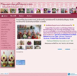www.tawanchayflower.com ร้านดอกไม้ตะวันฉายฟลาวเวอร์